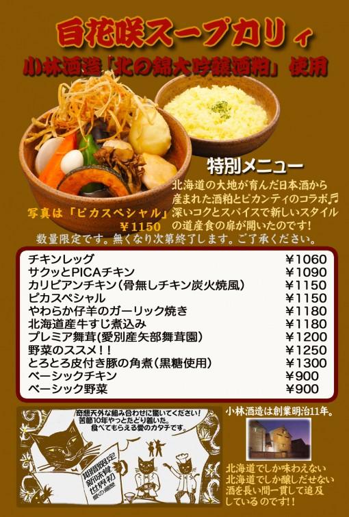 酒粕スープカリィ3